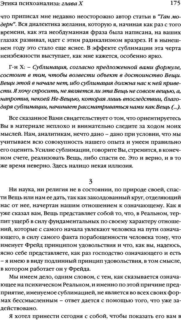DJVU. Семинары. Книга 7. Этика психоанализа. Лакан Ж. Страница 171. Читать онлайн