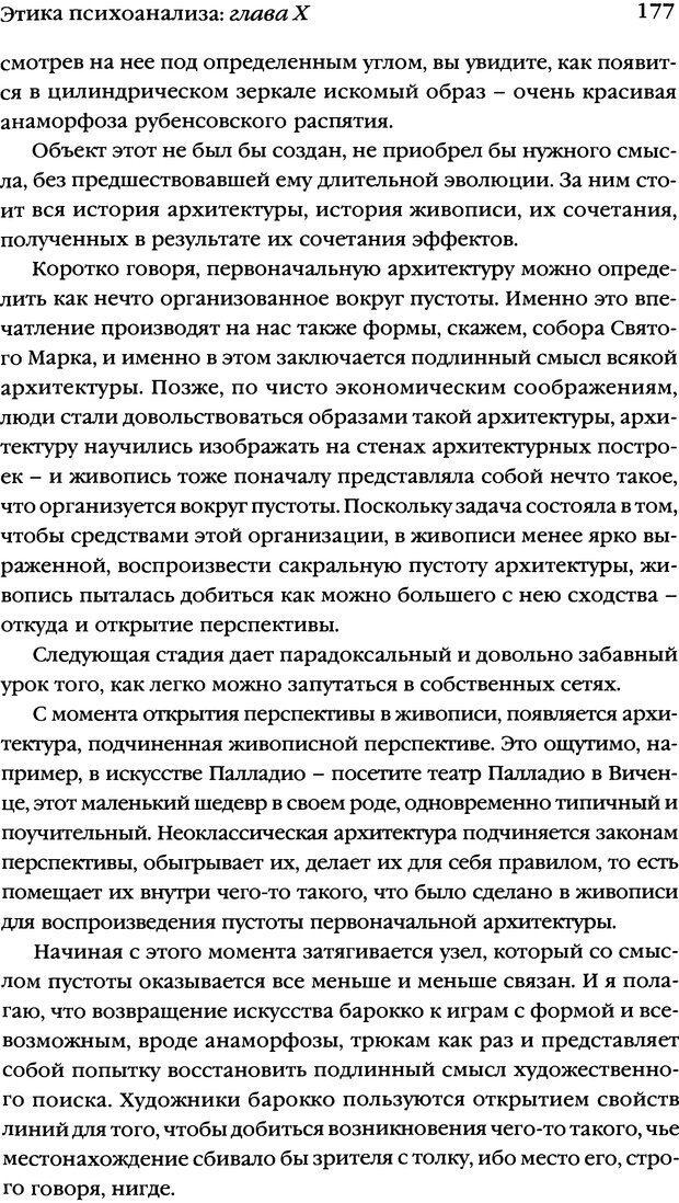 DJVU. Семинары. Книга 7. Этика психоанализа. Лакан Ж. Страница 173. Читать онлайн