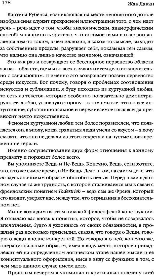 DJVU. Семинары. Книга 7. Этика психоанализа. Лакан Ж. Страница 174. Читать онлайн