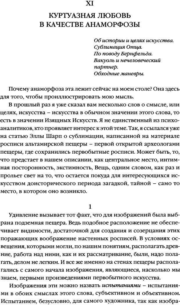 DJVU. Семинары. Книга 7. Этика психоанализа. Лакан Ж. Страница 177. Читать онлайн