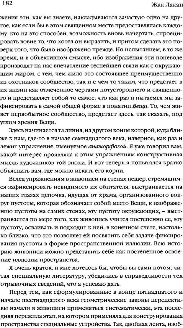 DJVU. Семинары. Книга 7. Этика психоанализа. Лакан Ж. Страница 178. Читать онлайн