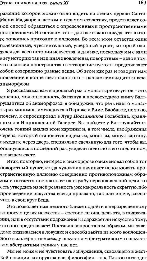 DJVU. Семинары. Книга 7. Этика психоанализа. Лакан Ж. Страница 179. Читать онлайн