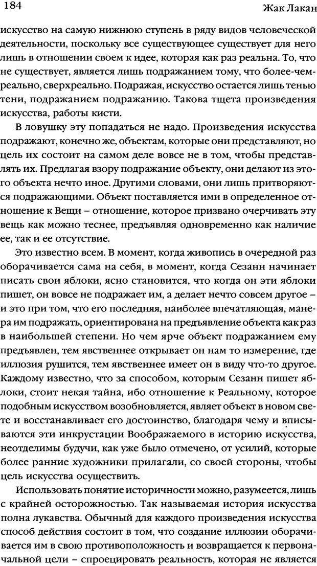 DJVU. Семинары. Книга 7. Этика психоанализа. Лакан Ж. Страница 180. Читать онлайн