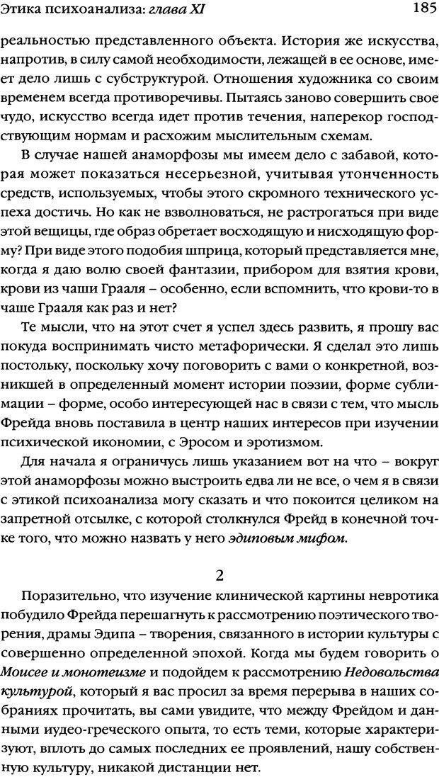 DJVU. Семинары. Книга 7. Этика психоанализа. Лакан Ж. Страница 181. Читать онлайн