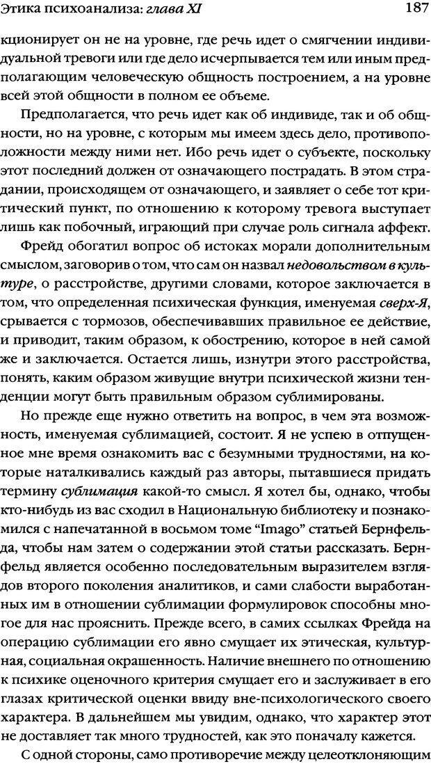 DJVU. Семинары. Книга 7. Этика психоанализа. Лакан Ж. Страница 183. Читать онлайн