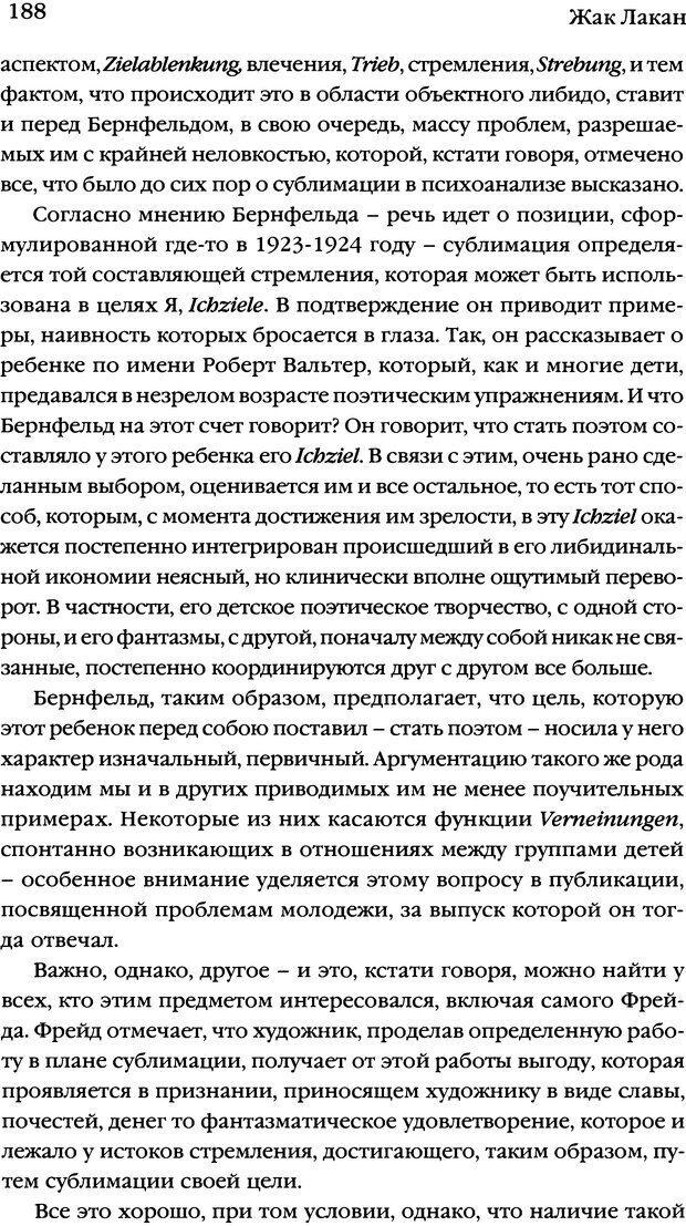 DJVU. Семинары. Книга 7. Этика психоанализа. Лакан Ж. Страница 184. Читать онлайн