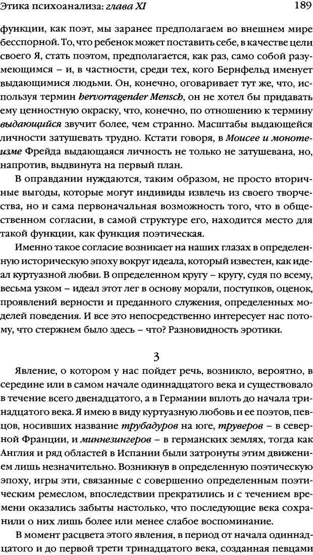 DJVU. Семинары. Книга 7. Этика психоанализа. Лакан Ж. Страница 185. Читать онлайн