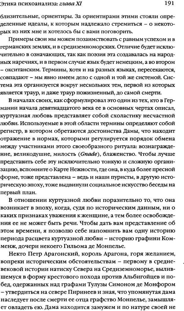 DJVU. Семинары. Книга 7. Этика психоанализа. Лакан Ж. Страница 187. Читать онлайн