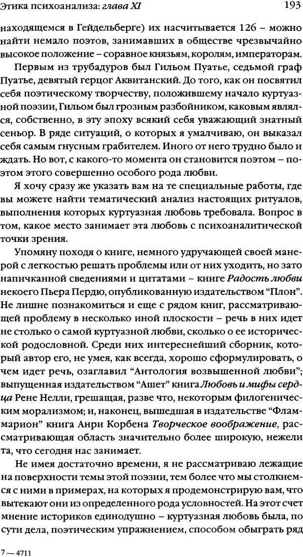 DJVU. Семинары. Книга 7. Этика психоанализа. Лакан Ж. Страница 189. Читать онлайн
