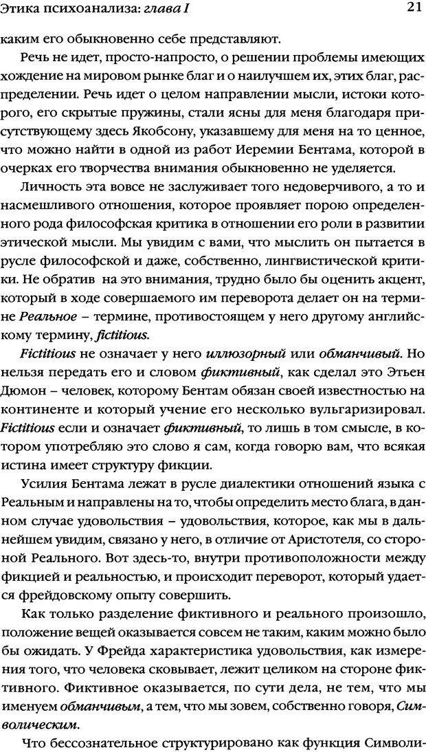 DJVU. Семинары. Книга 7. Этика психоанализа. Лакан Ж. Страница 19. Читать онлайн