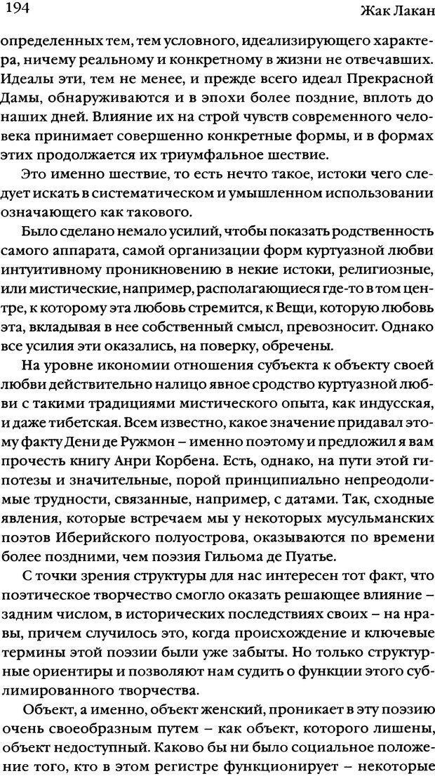 DJVU. Семинары. Книга 7. Этика психоанализа. Лакан Ж. Страница 190. Читать онлайн