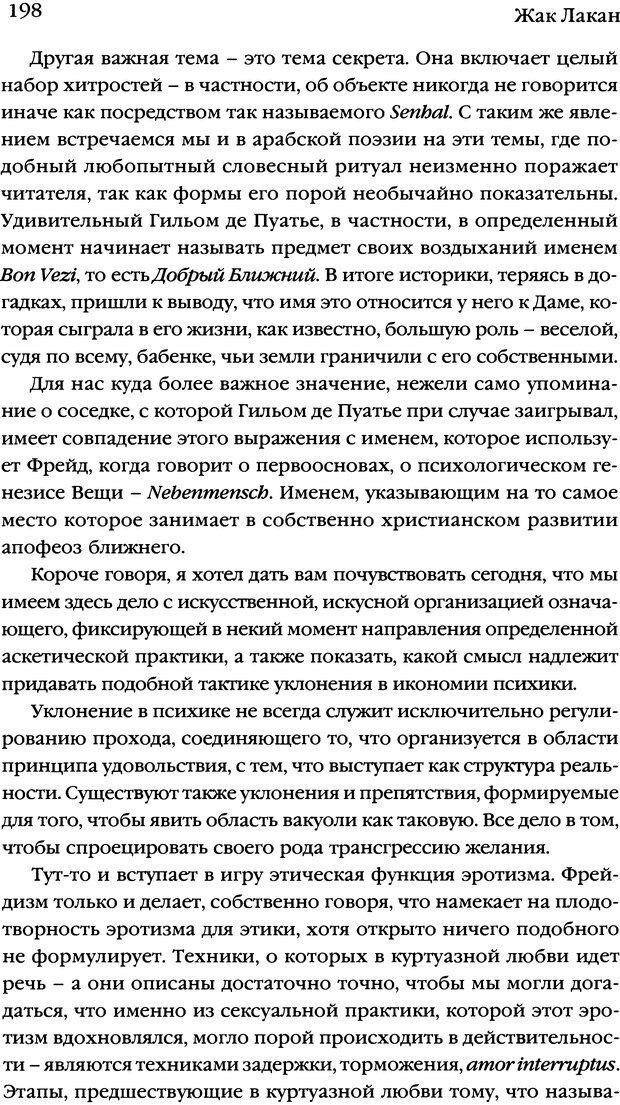 DJVU. Семинары. Книга 7. Этика психоанализа. Лакан Ж. Страница 194. Читать онлайн