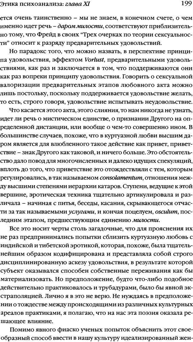 DJVU. Семинары. Книга 7. Этика психоанализа. Лакан Ж. Страница 195. Читать онлайн