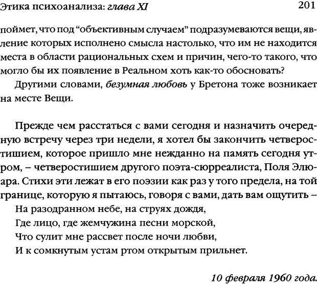 DJVU. Семинары. Книга 7. Этика психоанализа. Лакан Ж. Страница 197. Читать онлайн