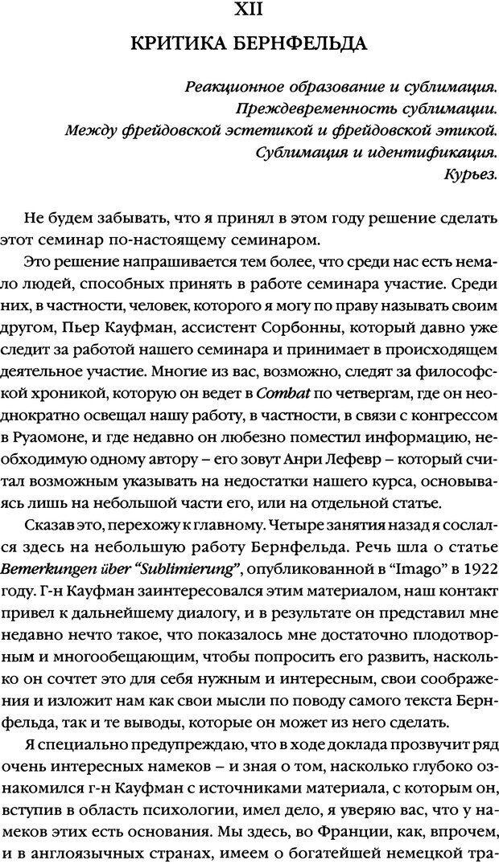 DJVU. Семинары. Книга 7. Этика психоанализа. Лакан Ж. Страница 198. Читать онлайн