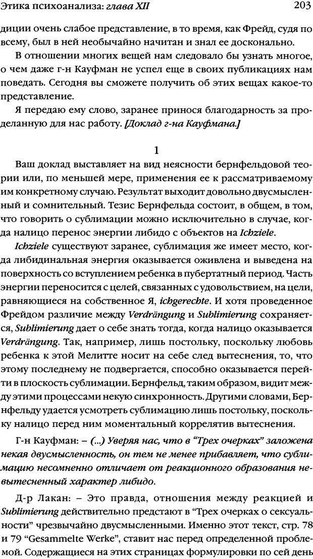 DJVU. Семинары. Книга 7. Этика психоанализа. Лакан Ж. Страница 199. Читать онлайн