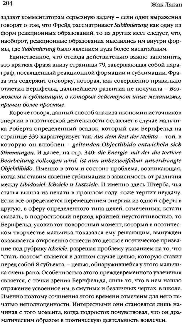 DJVU. Семинары. Книга 7. Этика психоанализа. Лакан Ж. Страница 200. Читать онлайн
