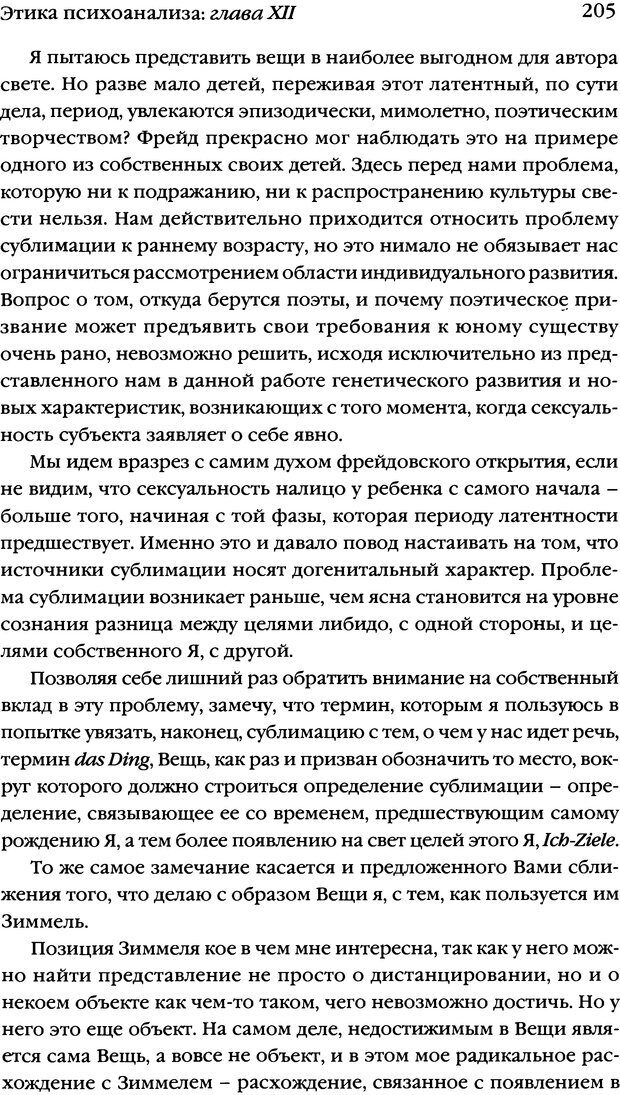 DJVU. Семинары. Книга 7. Этика психоанализа. Лакан Ж. Страница 201. Читать онлайн