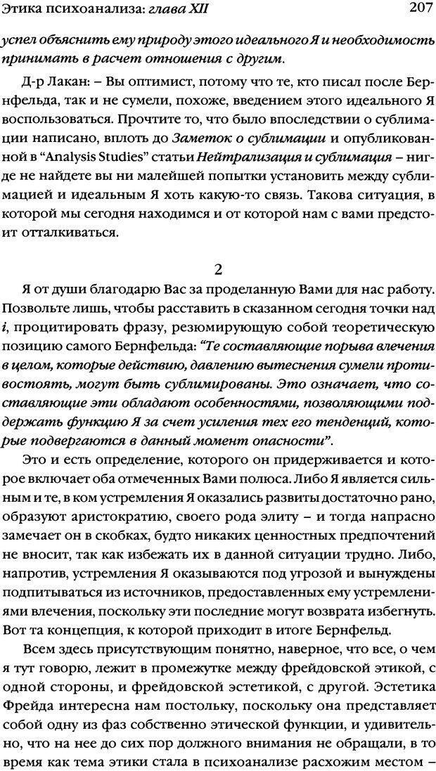 DJVU. Семинары. Книга 7. Этика психоанализа. Лакан Ж. Страница 203. Читать онлайн