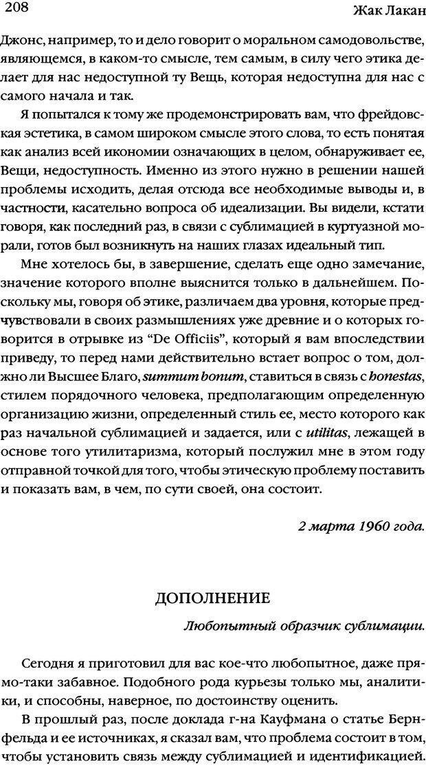 DJVU. Семинары. Книга 7. Этика психоанализа. Лакан Ж. Страница 204. Читать онлайн