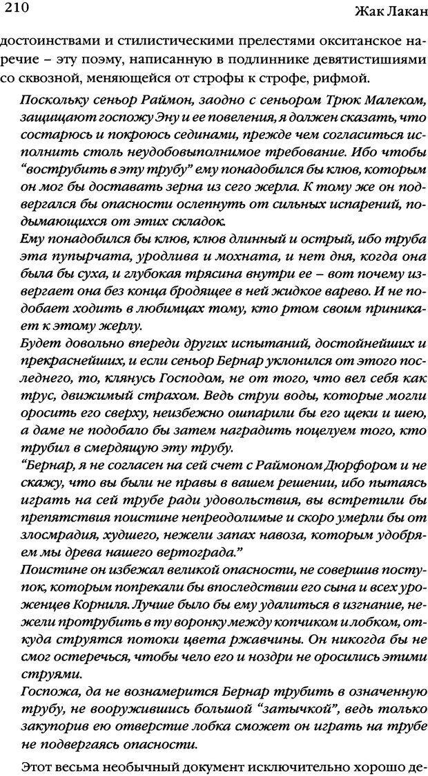 DJVU. Семинары. Книга 7. Этика психоанализа. Лакан Ж. Страница 206. Читать онлайн