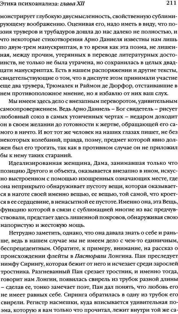 DJVU. Семинары. Книга 7. Этика психоанализа. Лакан Ж. Страница 207. Читать онлайн
