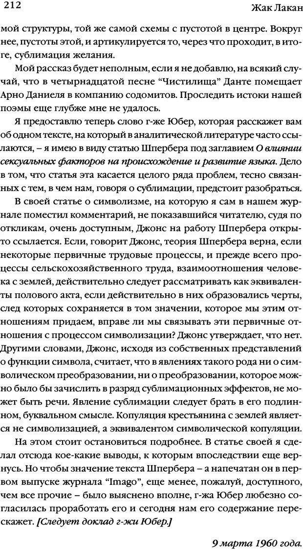 DJVU. Семинары. Книга 7. Этика психоанализа. Лакан Ж. Страница 208. Читать онлайн