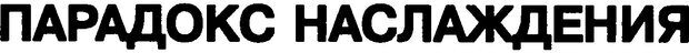 DJVU. Семинары. Книга 7. Этика психоанализа. Лакан Ж. Страница 209. Читать онлайн