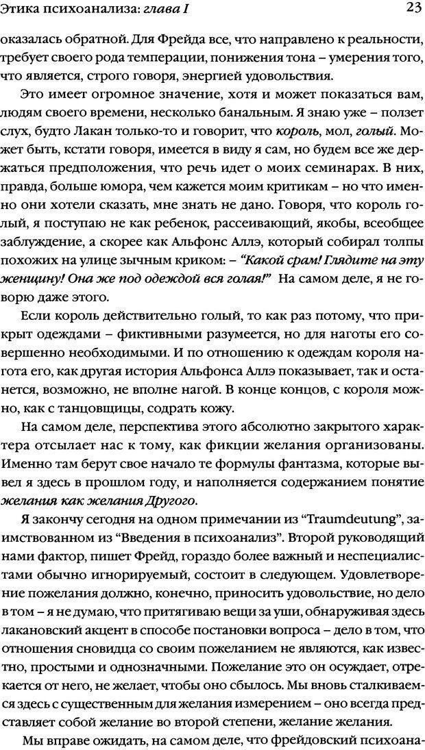 DJVU. Семинары. Книга 7. Этика психоанализа. Лакан Ж. Страница 21. Читать онлайн
