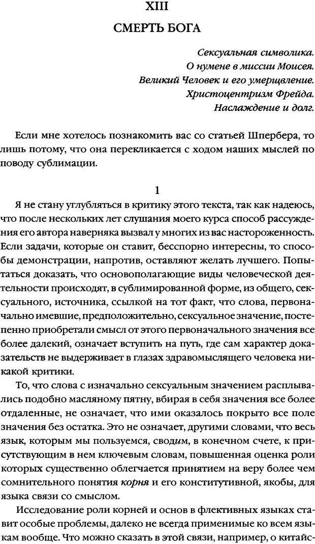 DJVU. Семинары. Книга 7. Этика психоанализа. Лакан Ж. Страница 210. Читать онлайн