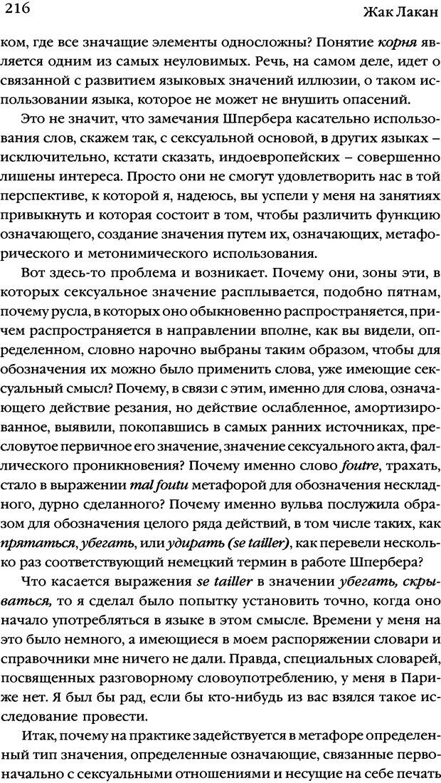 DJVU. Семинары. Книга 7. Этика психоанализа. Лакан Ж. Страница 211. Читать онлайн