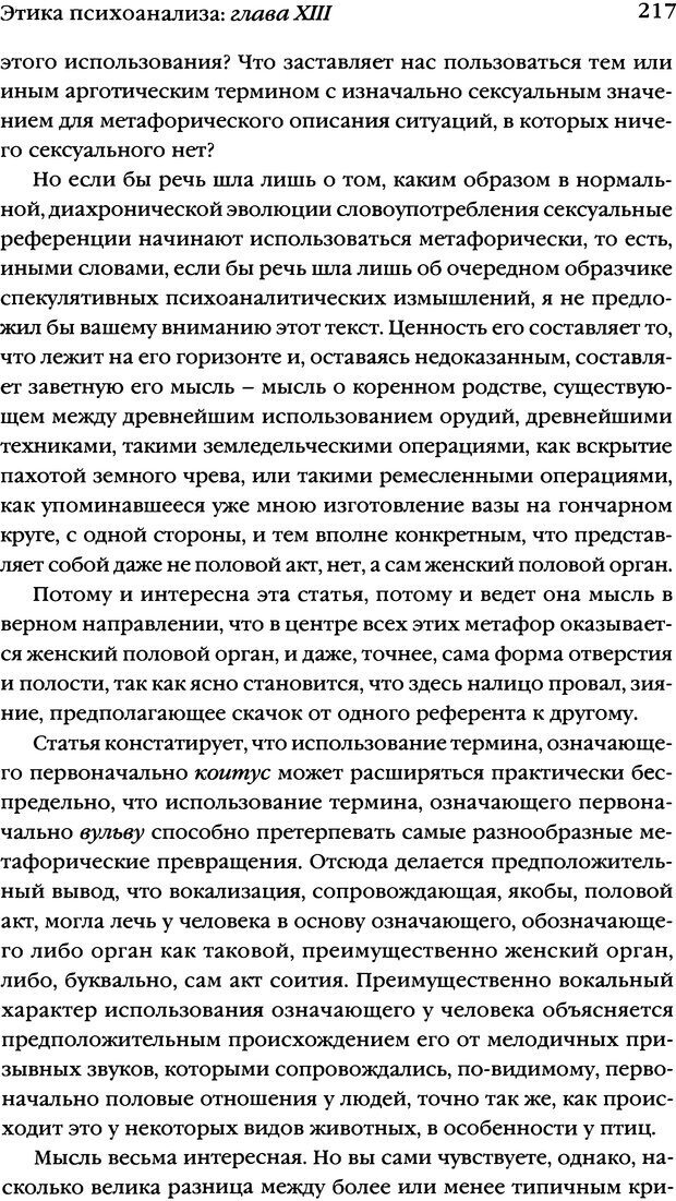 DJVU. Семинары. Книга 7. Этика психоанализа. Лакан Ж. Страница 212. Читать онлайн