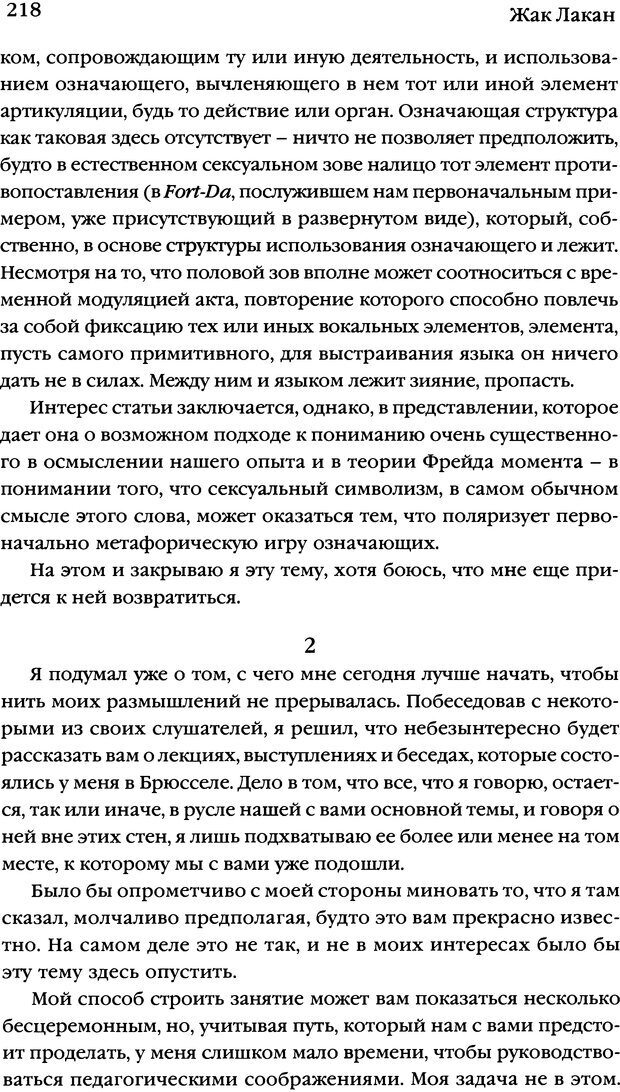 DJVU. Семинары. Книга 7. Этика психоанализа. Лакан Ж. Страница 213. Читать онлайн