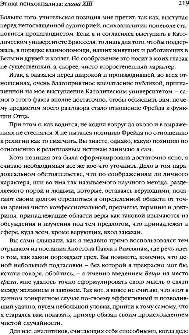 DJVU. Семинары. Книга 7. Этика психоанализа. Лакан Ж. Страница 214. Читать онлайн