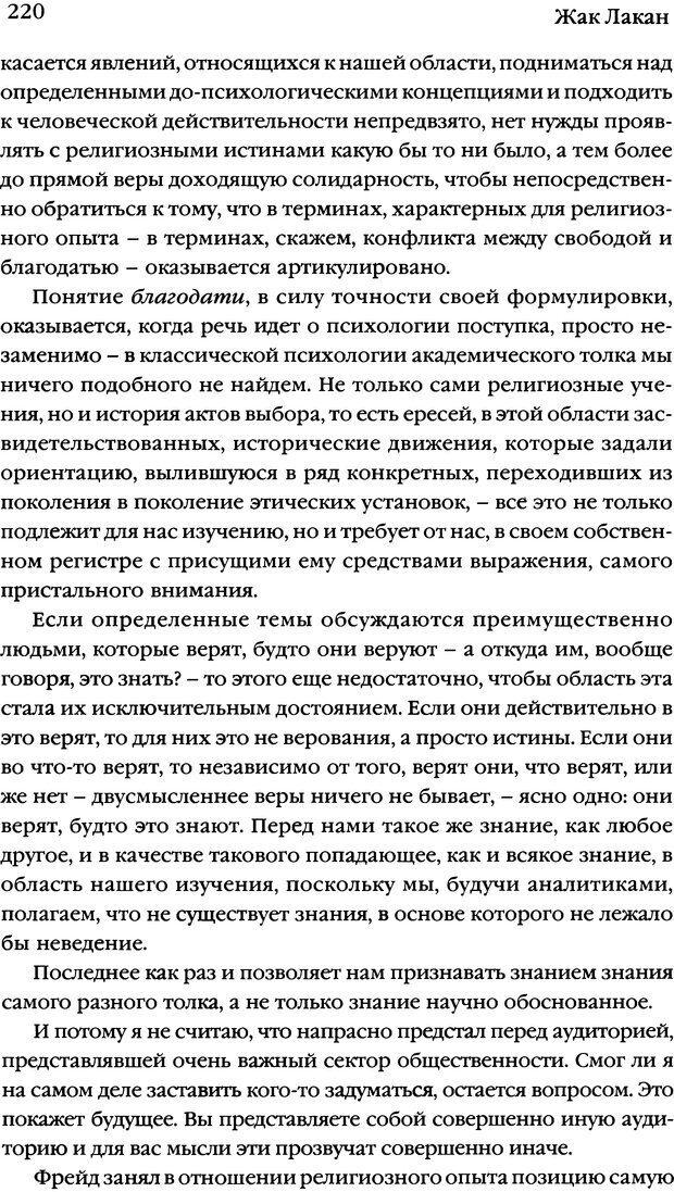 DJVU. Семинары. Книга 7. Этика психоанализа. Лакан Ж. Страница 215. Читать онлайн