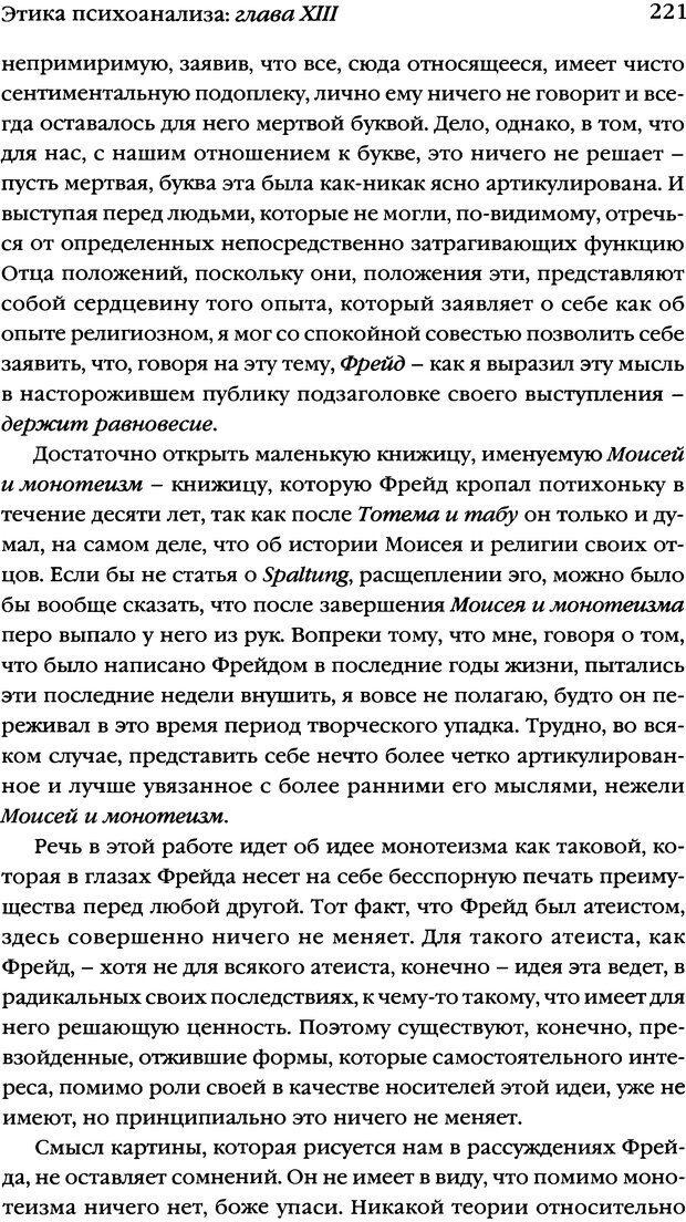 DJVU. Семинары. Книга 7. Этика психоанализа. Лакан Ж. Страница 216. Читать онлайн