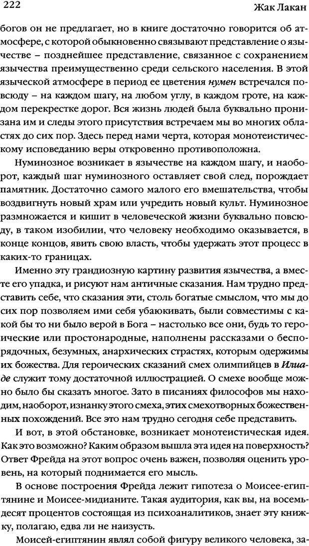 DJVU. Семинары. Книга 7. Этика психоанализа. Лакан Ж. Страница 217. Читать онлайн