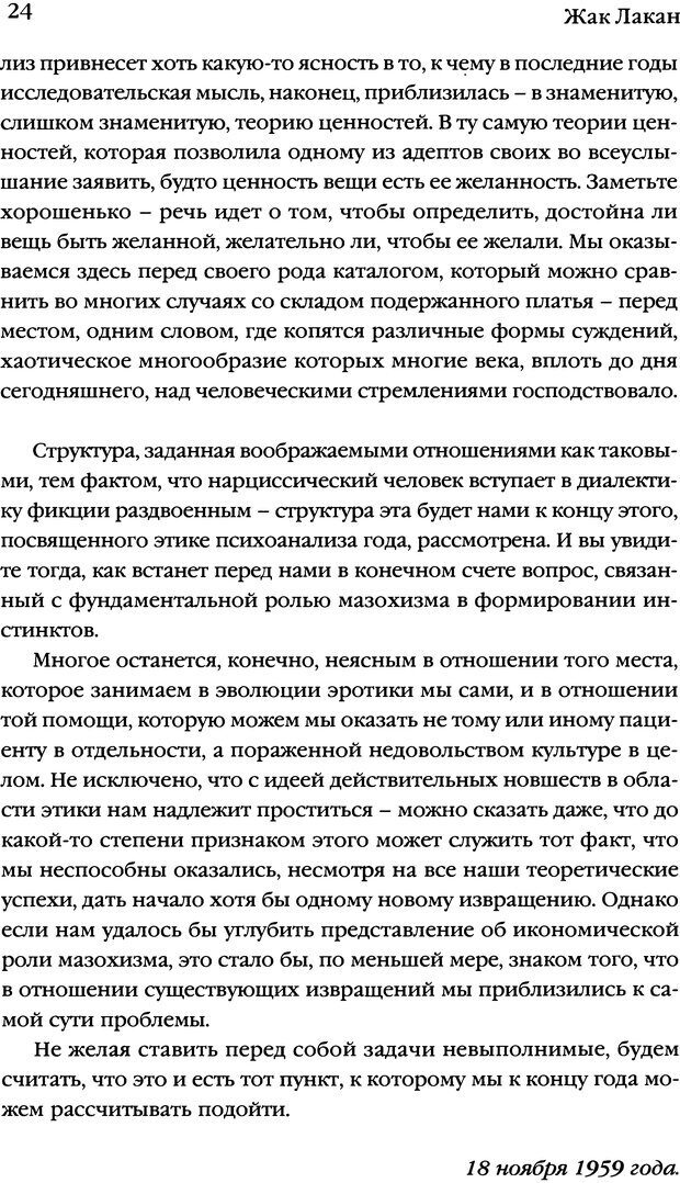 DJVU. Семинары. Книга 7. Этика психоанализа. Лакан Ж. Страница 22. Читать онлайн