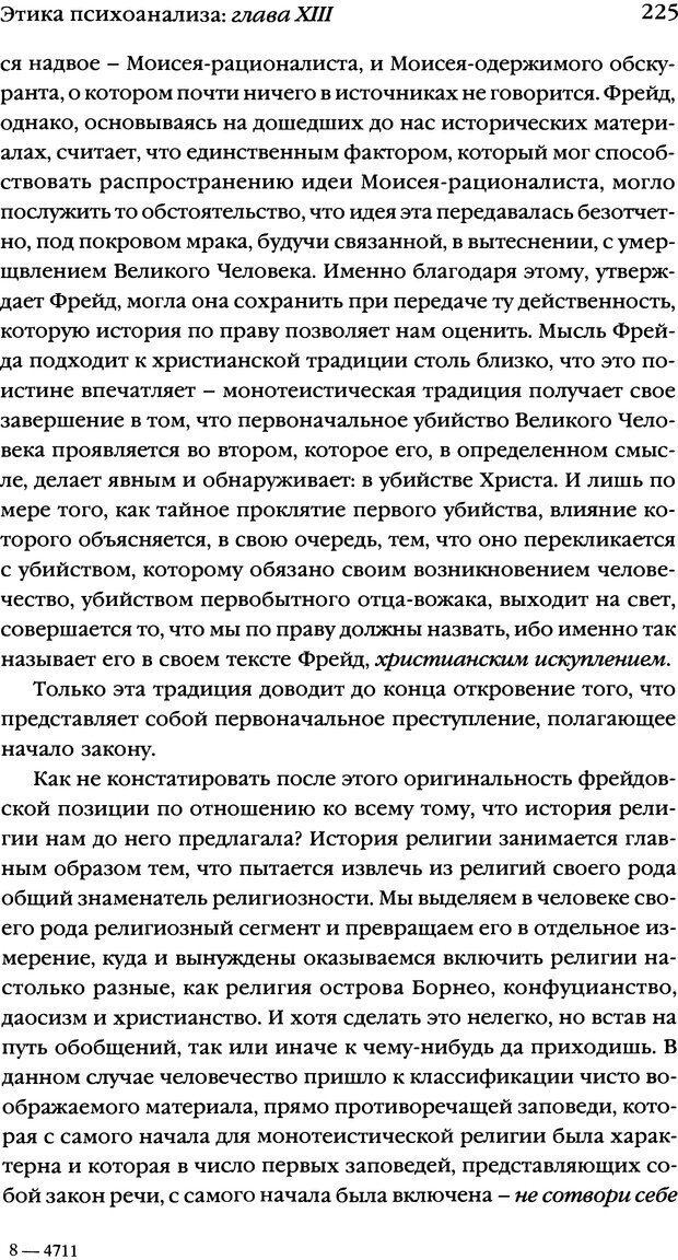 DJVU. Семинары. Книга 7. Этика психоанализа. Лакан Ж. Страница 220. Читать онлайн