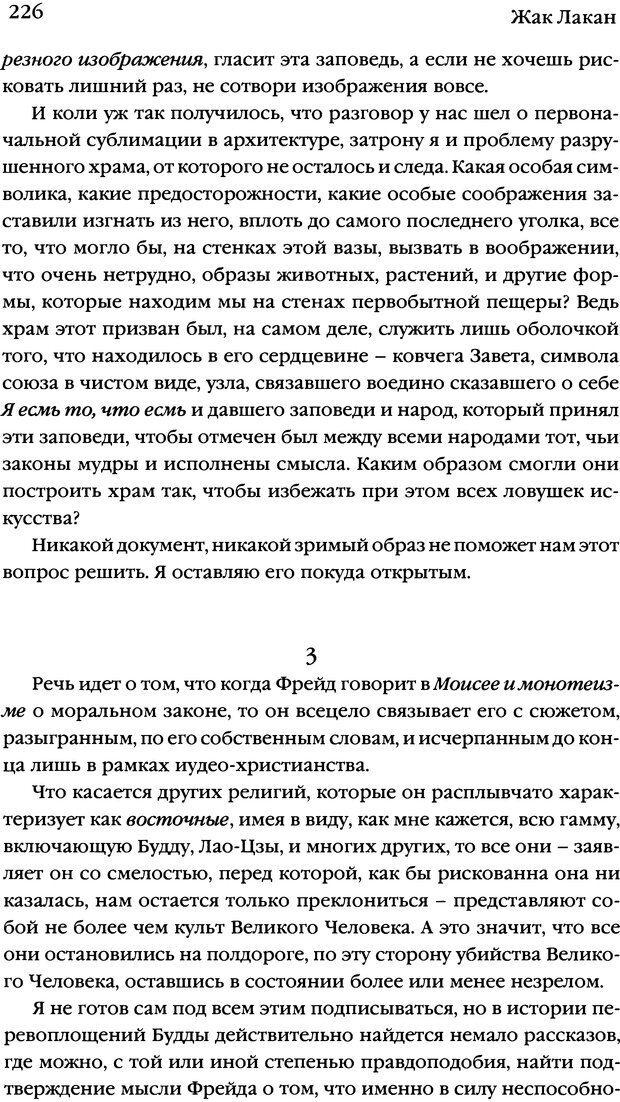 DJVU. Семинары. Книга 7. Этика психоанализа. Лакан Ж. Страница 221. Читать онлайн