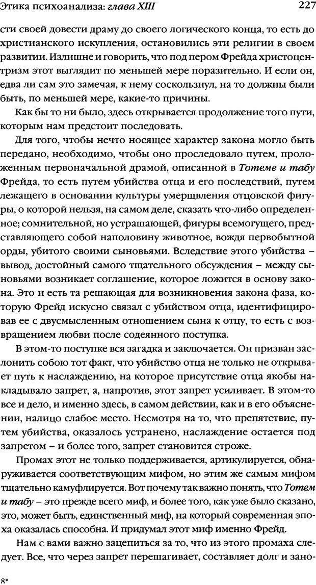 DJVU. Семинары. Книга 7. Этика психоанализа. Лакан Ж. Страница 222. Читать онлайн