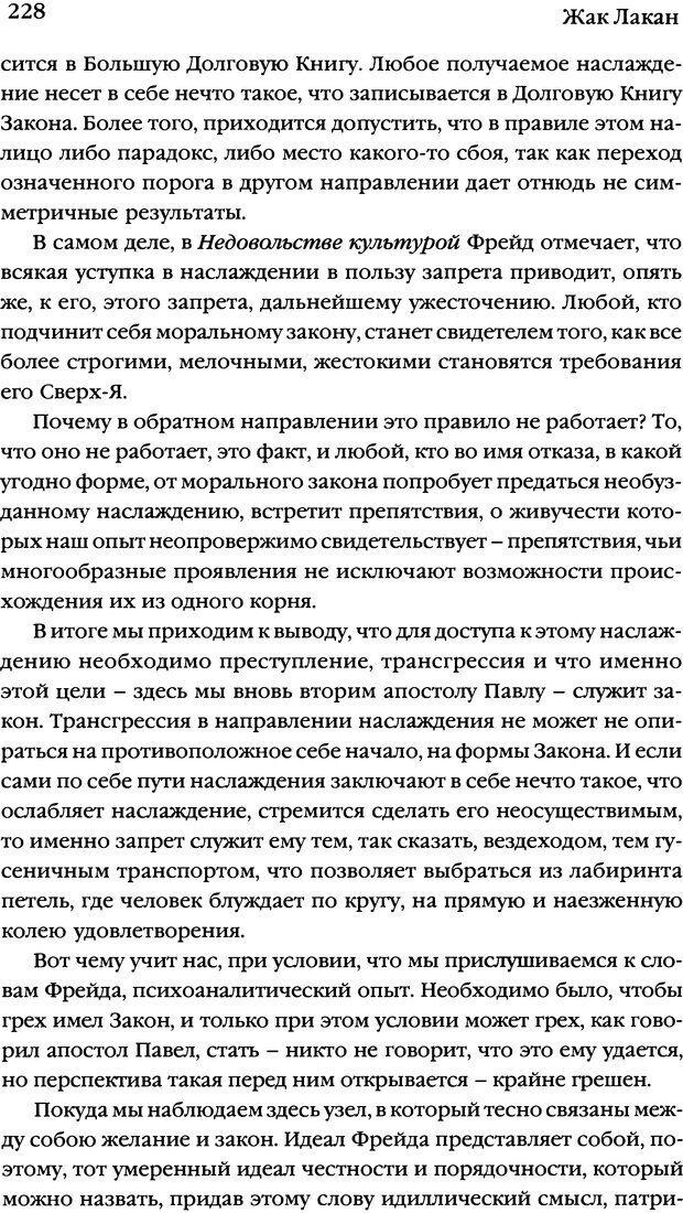 DJVU. Семинары. Книга 7. Этика психоанализа. Лакан Ж. Страница 223. Читать онлайн