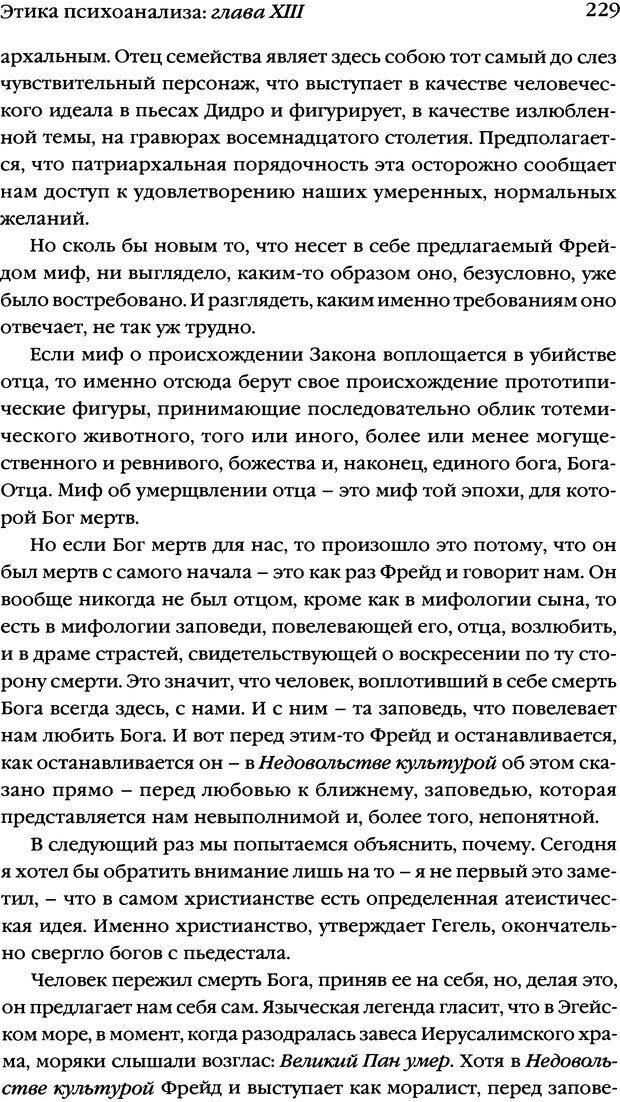 DJVU. Семинары. Книга 7. Этика психоанализа. Лакан Ж. Страница 224. Читать онлайн