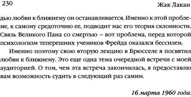 DJVU. Семинары. Книга 7. Этика психоанализа. Лакан Ж. Страница 225. Читать онлайн