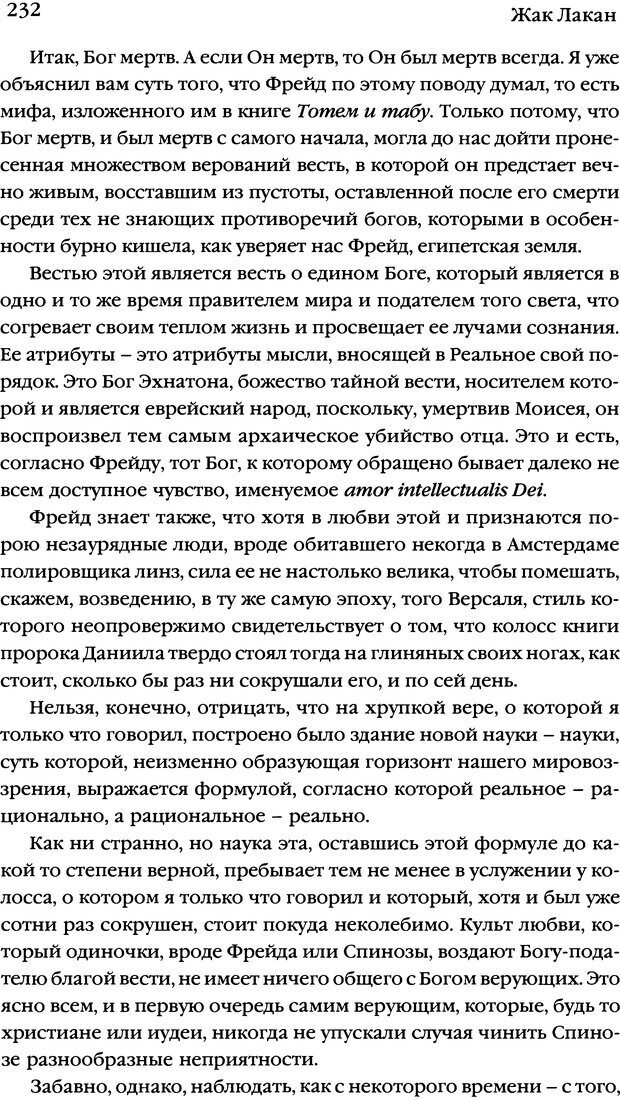 DJVU. Семинары. Книга 7. Этика психоанализа. Лакан Ж. Страница 227. Читать онлайн