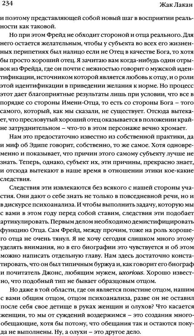 DJVU. Семинары. Книга 7. Этика психоанализа. Лакан Ж. Страница 229. Читать онлайн