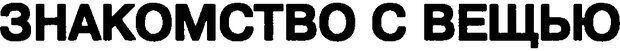 DJVU. Семинары. Книга 7. Этика психоанализа. Лакан Ж. Страница 23. Читать онлайн