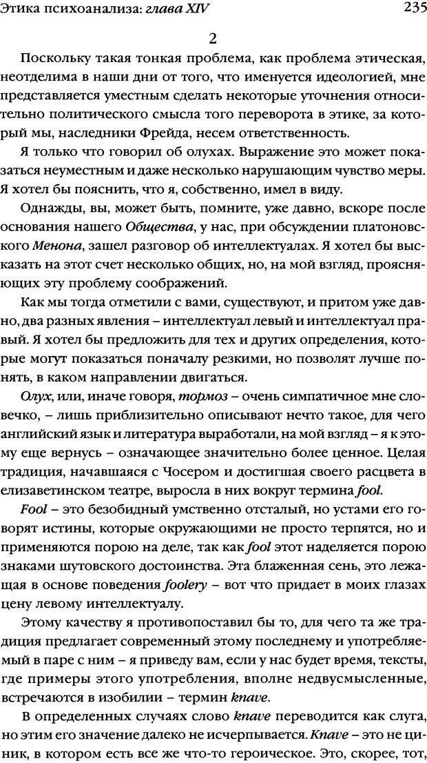 DJVU. Семинары. Книга 7. Этика психоанализа. Лакан Ж. Страница 230. Читать онлайн