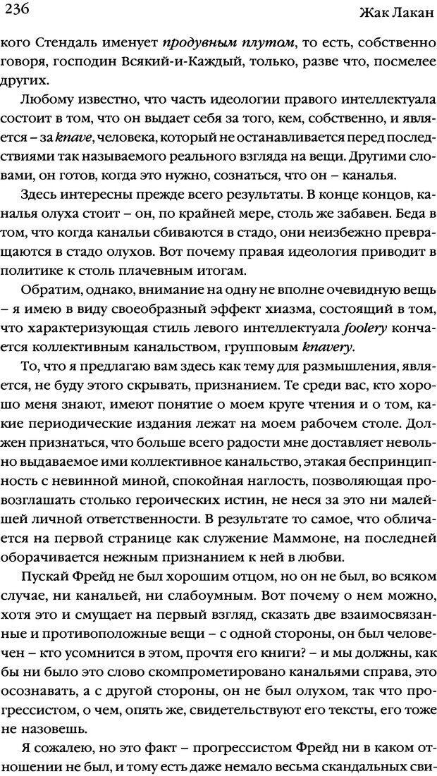 DJVU. Семинары. Книга 7. Этика психоанализа. Лакан Ж. Страница 231. Читать онлайн