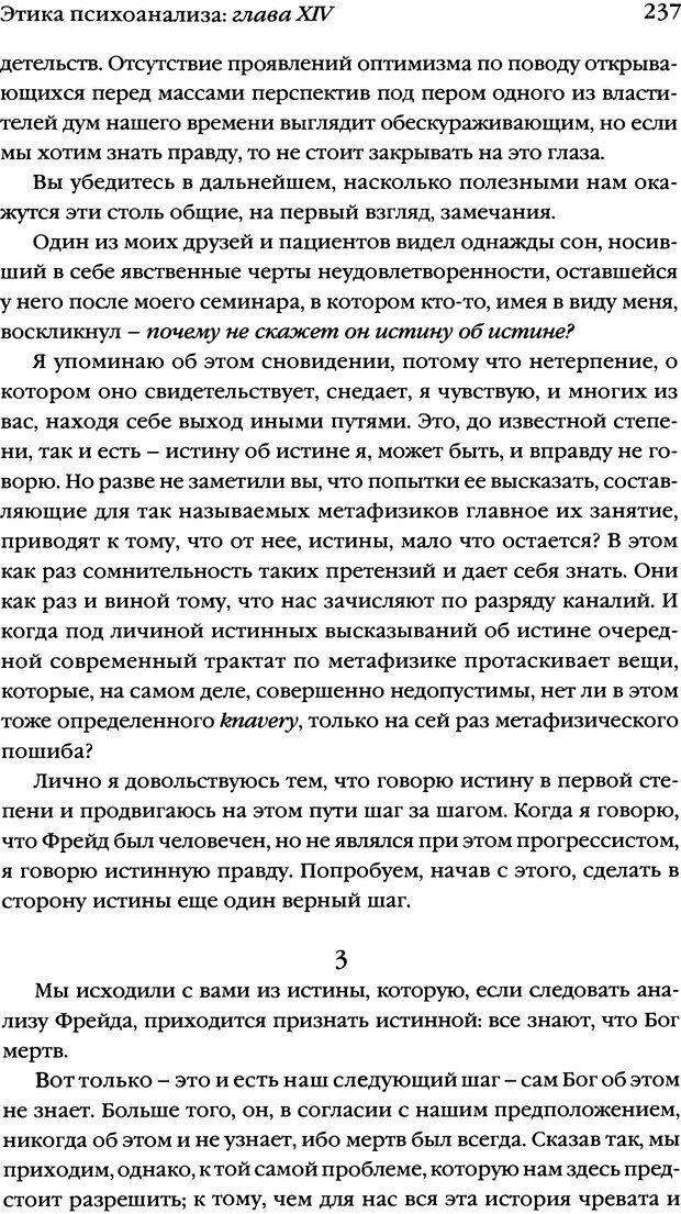 DJVU. Семинары. Книга 7. Этика психоанализа. Лакан Ж. Страница 232. Читать онлайн